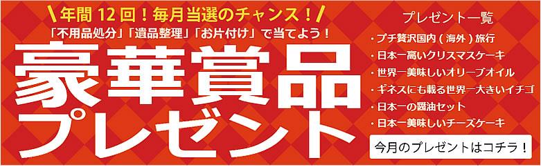 【ご依頼者さま限定企画】丸亀片付け110番毎月恒例キャンペーン実施中!